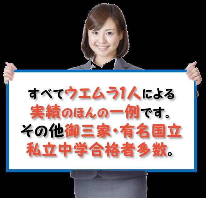中学受験プロ中のプロ 個人家庭教師実績 算数・国語。その他御三家・有名国立私立中学合格者多数。